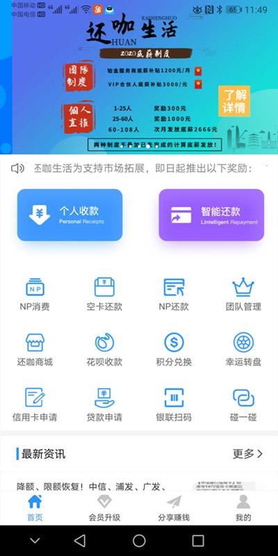 还咖生活app介绍