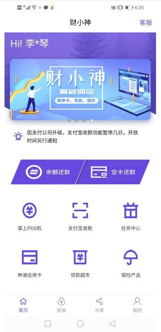 色优选类似的app:可以刷信用卡和代还信用卡的app软件平台配图
